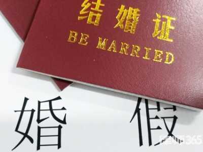 婚嫁一一般休息几天 婚假必须在领证一年内休了吗
